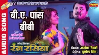 B. A.  PAAS BIBI - बी. ए. पास बीबी | Movie - RANG RASIYA | New Chhattisgarhi Video Song