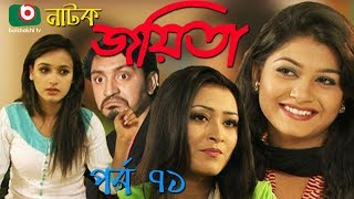 Bangla Romantic Natok | Joyeeta | EP - 71 | Sachchu, Lutfor Rahman, Saika Ahmed, Ahona, Shirin Bakul