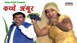 कच्चे अंगूर || Hit Haryanvi Ragni 2017 || Annu Sharma || Ravinder Khalor || Keshu Music