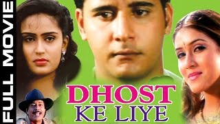 Bollywood Full Movie - Dhost Ke Liye - Subscribe for New Hindi Movies 2015 Full Movies