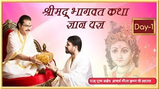 Ashtothar Shrimad Bhagwat Katha By Shradhey Gaurav Krishna Goswami Ji -10 Nov- Muzaffarnagar   Day 1