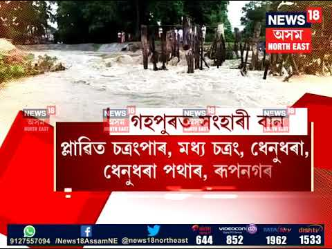 Xxx Mp4 Gohpur Floods 3gp Sex