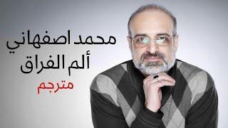 محمد اصفهاني الم الفراق