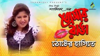 Tomar Ranga Thoter Hashite - Shamim | Junior Singer | Bangla Junior Video Song 2018