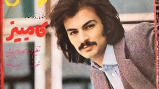 کامبیز - علم عشق  (Iran 1974)