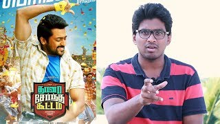 Thaanaa Serndha Koottam  Movie Review Retrospect | Suriya | Keerthy Suresh | Vignesh Shivan | TOC