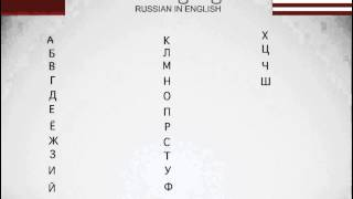 Learn Russian in english - 004 - The cyrillic alphabet letters 1