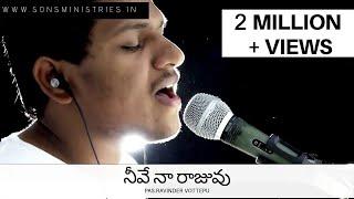 Neeve Naa Rajuve (నీవే నా రాజువు) - Song by Pastor Ravinder vottepu