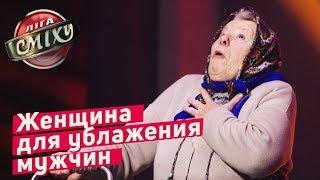 Президент, Прокурор, Какашка | Спецпроект Лиги Смеха 2018