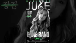 [내 손안에 쥬크박스 쥬스TV] 제이니 - 장전 (Bang Bang) #229