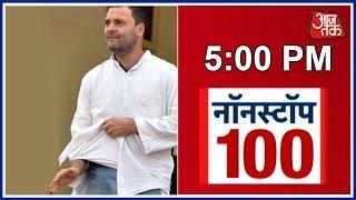 NonStop 100 : Phata Kurta, Nikla Rahul Gandhi What The Congress Leader Said On Modi's Kurta