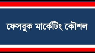 Facebook marketing tips for in bangla