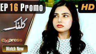 Drama | Kalank - Episode 16 Promo | Express Entertainment Dramas | Rubina Arif, Shahzad Malik, Akbar