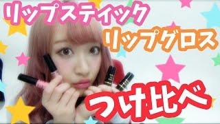 キャンディドールのリップつけ比べ!Candy Doll Lip Review♡