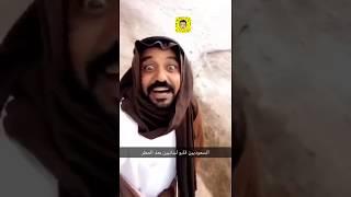 سعودي قلب لبناني بعد الامطار 🤣