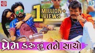 Rakesh Barot - Prem Karu Chhu Tane Sacho   Full HD VIDEO   New Gujarati Song 2018   RDC Gujarati