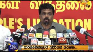 JVP requests the government provide security for bond commission judges