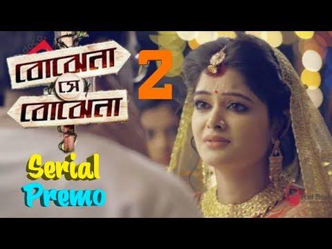Bhojhena se Bhojhena 2 Serial Premo | Star Jalsha | Bengali Serial | Star Jalsha New Serial Trailer