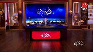 عمرو أديب يعلق على مداخلة الرئيس السيسي مع الإعلامي شريف عامر على شاشة  mbc مصر