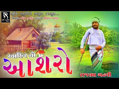 Xxx Mp4 Rajbha Gadhvi AHIR NO AASHRO Gundarana LIVE 2017 Gujarati Dayro HD Video 3gp Sex