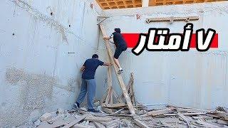 علقنا في حفره مهجوره عمقها 7 امتار !! فلوق#57