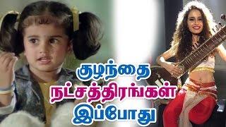 குழந்தை நட்சத்திரங்கள் இப்போது - Tamil Child Artist Now