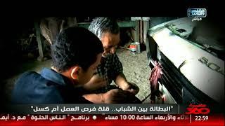القاهرة 360 | بين الإتهام بالكسل وقلة فرص العمل إلى متى تبقى مشكلة البطالة تبحث عن حل؟