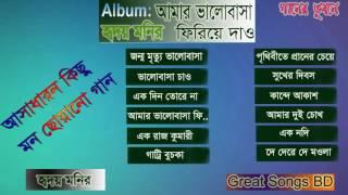 Bangla Sad Song | আমার ভালোবাসা ফিরিয়ে দাও | Hridoy Monir | By Hridoy Monir Songs