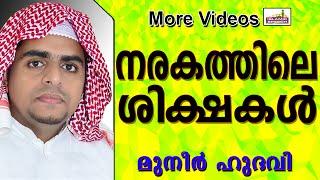 നരകത്തിലെ ശിക്ഷകൾ...  Islamic Speech In Malayalam | Muneer Hudavi New 2015