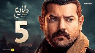مسلسل طايع - الحلقة 5 الخامسة HD - عمرو يوسف | Taye3 - Episode 05 - Amr Youssef