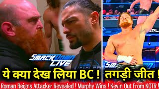 Roman Reigns Attacker Disclosed 😂 ! Buddy Murphy Wins ! WWE Smackdown 20th August 2019 Highlights