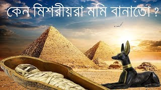Why Did Ancient Egyptians Make Mummies? ( Bengali )