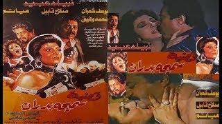 الفيلم النادر ( قضية سميحة بدران ) نبيلة عبيد - هياتم - إيناس الدغيدى