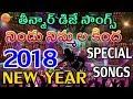 Nindu Nimmala Kinda Dj Songs Teenmar New Year Special Dj Songs 2018 Dj Songs Folk Dj Song mp3