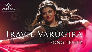 Iravil Varugira - Song Teaser | En Aaloda Seruppa Kaanom | Ishaan Dev | Ondraga Entertainment