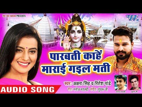 Xxx Mp4 Akshara Singh Ritesh Pandey का NEW काँवर स्पेशल गीत 2018 Parvati Kahe Marai Gail Mati 3gp Sex