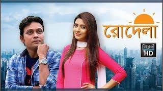 রোদেলা | Rodela | Bangla Romantic Natok | Bidya Sinha Mim | Anisur Rahman Milon |