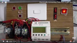 ربط الزيليو بالكهرباء Electrically connecting Zelio PLC