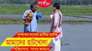 Bangla Comedy Drama | Amader Hatkhola | EP - 08 | Fazlur Rahman Babu, Tarin,  Arfan, Faruk Ahmed.