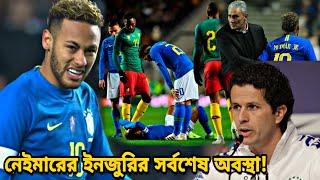 নেইমারের ইনজুরি কতটা গুরুতর? এবং কবে মাঠে ফিরবেন নেইমার! জানুন | Neymar injury news | Brazil