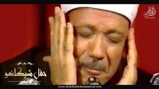 عبد الباسط عبد الصمد - حفل شيكاغو - النسخة الكاملة | جودة عالية HD