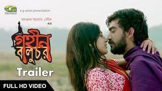Theatrical Trailer | Film : Gohin Baluchor | Badrul Anam Saud | ☢☢OFFICIAL☢☢