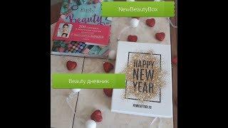 Новогодняя коробочка NewBeautyBox/ Beauty дневник от Елены 864