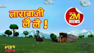 Tarabaji Lai Lai  | Famous Nepali Children Rhyme Song