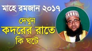 মাহে রমজান ২০১৭ - পবিত্র রজনী লাইলাতুল কদর Lailatul Qadar Bangla Waz Maulana Muhammad Nazmul Hasan