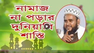 New Bangla Waj Mahfil নামাজ কি ও কেন নতুন ওয়াজ By New Mahfil Media