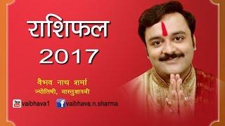 राशिफल २०१७, 2017 Annual Horoscope Prediction, Hindi Rashifal Forecast For 12 Zodiac, Rashi