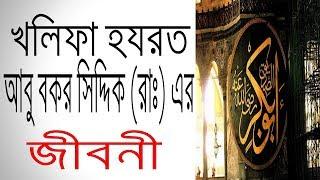 হযরত আবু বকর সিদ্দিক (রাঃ) এর জীবনী | Biography Of Abu Bakr Siddiq (RA) In Bangla.