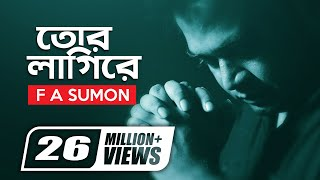 Tor Lagi Re | Bangla Music Video 2016 | by F A Sumon | ☢☢ EXCLUSIVE ☢☢