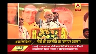 Vyakti Vishesh: PM Modi wants MORE: Know about his plans for 2019